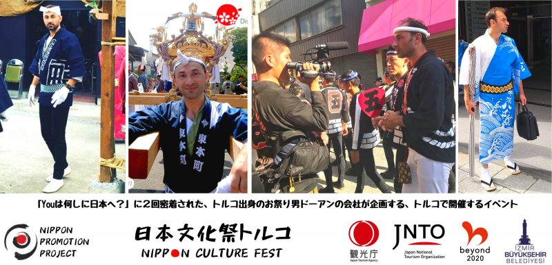 Nippon Promotion Project News CULTURE FESTIVAL